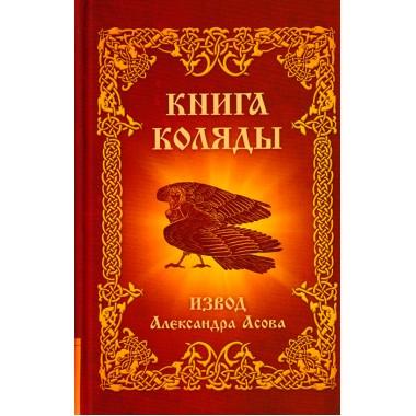 Книга Коляды. Асов А.И.