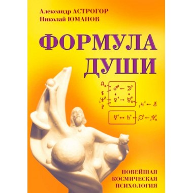 Новейшая космическая психология Александра Астрогора. (Комплект из 2-х книг). Астрогор А.
