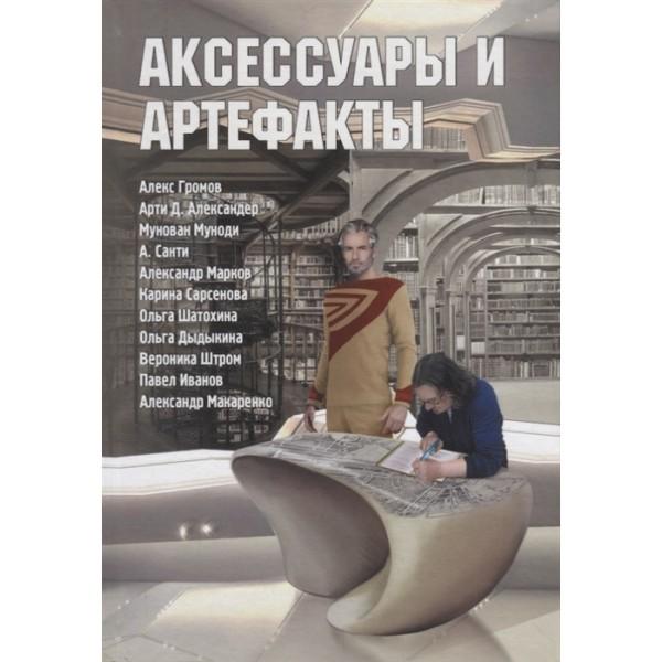 Аксессуары и артефакты: Антология. Громов Алекс