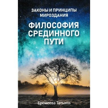 Философия срединного пути. Еремеева Т.