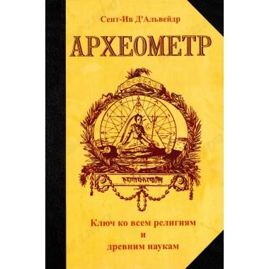 Археометр. Ключ ко всем религиям и всем древним наукам. Альвейдр С.И.