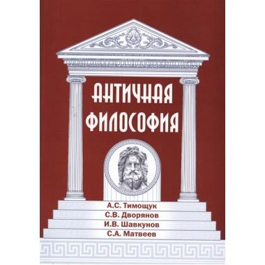 Античная философия. Матвеев С., Тимощук А., Дворянов С., Шавкунов И.