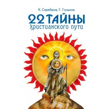 22 тайны христианского пути. Серебров К.