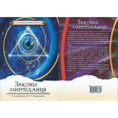 Законы мироздания или основы существования Божественной Иерархии. (в 2-х томах)