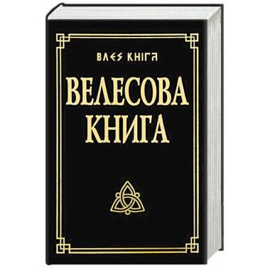 Велесова книга со словарем. Гнатюк Ю., Гнатюк В.