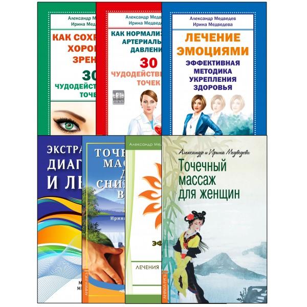 Диагностика и оздоровление организма. (Комплект из 7 книг). Медведев А., Медведева И.