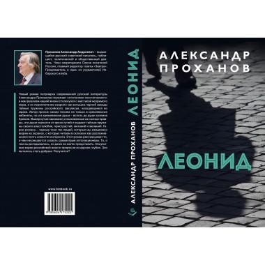 Леонид. Проханов А.А.
