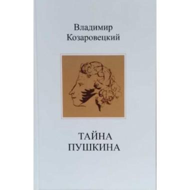 Тайна Пушкина. Козаровецкий В.