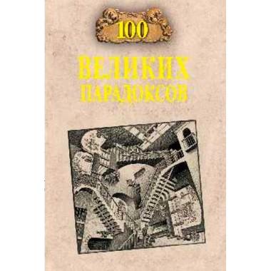 100 великих парадоксов. Баландин Р.К.