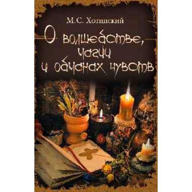 О волшебстве, магии и обманах чувств. Хотинский М.С.