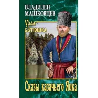 Сказы казачьего Яика. Машковцев В.И.