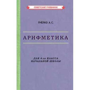 Арифметика. Учебник для 4-го класса начальной школы. Пчелко А. С., Поляк Г. Б.