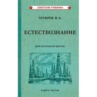 Естествознание. Учебник для начальной школы в двух частях (1939-1940). Тетюрев В. А.