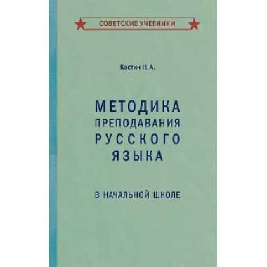 Методика преподавания русского языка в начальной школе [1949]. Костин Н. А.
