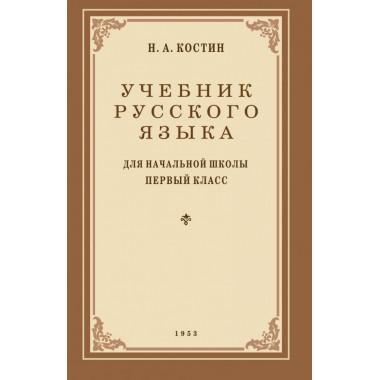 Учебник русского языка для 1 класса начальной школы [1953]. Костин Н. А.