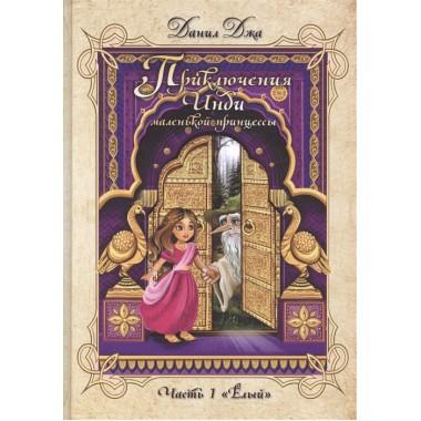 Приключения Инди, маленькой принцессы. Индийско-славянская сказка. Часть 1.