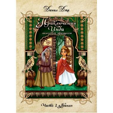 Приключения Инди, маленькой принцессы. Индийско-славянская сказка. Часть 2.