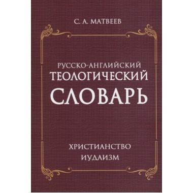 Русско- английский теологический словарь. Христианство- Иудаизм. Матвеев С. А.