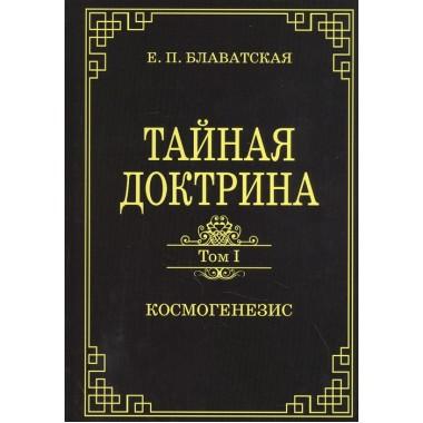 Тайная доктрина. Том 1. Космогенезис. Блаватская Е.П.