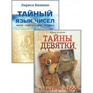 Числа и судьбы (Комплект из 2-х книг)