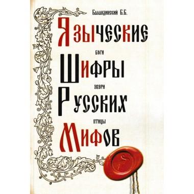 Языческие шифры русских мифов. Баландинский Б.Б.