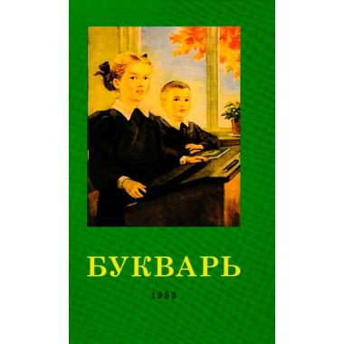 Букварь [1955] Редозубов Сергей Поликарпович
