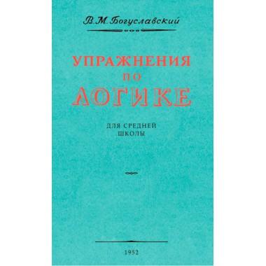 Упражнения по логике для средней школы [1952] Богуславский Вениамин Моисеевич
