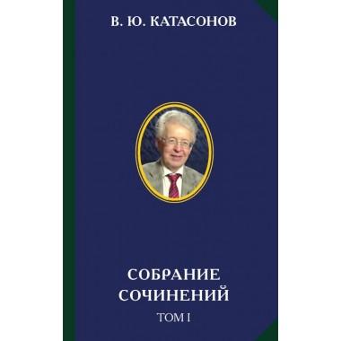 Собрание сочинений в 15 томах (17 книг). Катасонов В. Ю.