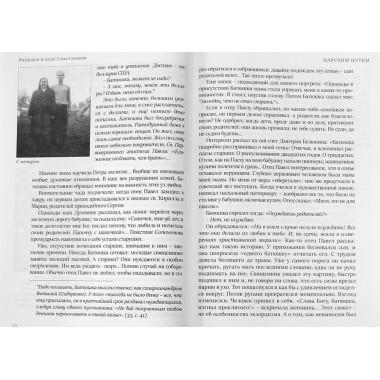 Царским путем. О приснопамятном иеромонахе Павле (Лысаке). Воробьевский Ю. Ю.