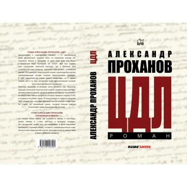 ЦДЛ; Оплавленный янтарь. Проханов А.А.