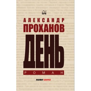 День. Проханов А.А.