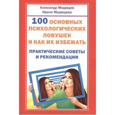 100 основных психологических ловушек и как их избежать. Медведев А., Медведева И.