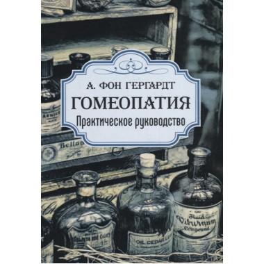 Гомеопатия. Практическое руководство. А. фон Гергардт