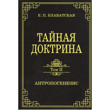 Тайная доктрина. Том II. Антропогенезис. Блаватская Е.П.