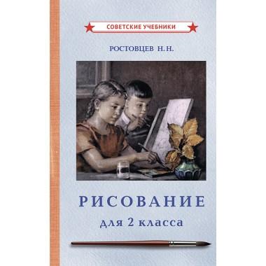 Рисование. Учебник для 2 класса [1957] Ростовцев Николай Николаевич
