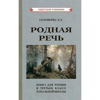 Родная речь. Книга для чтения в 3 классе начальной школы [1954] Соловьёва Е.Е.