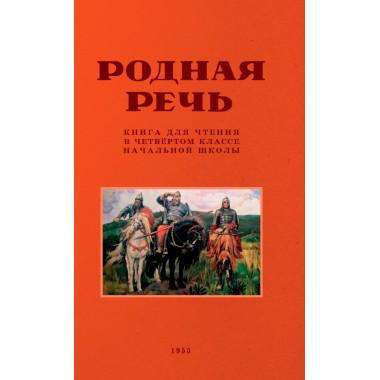 Родная речь. Книга для чтения в 4 классе начальной школы [1955] Соловьёва Е.Е.