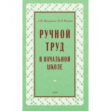 Ручной труд в начальной школе [1958] Жилкин Виктор Фёдорович
