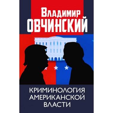 Криминология американской власти. Овчинский В.