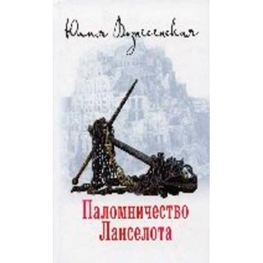 Паломничество Ланселота. Вознесенская Ю.Н.