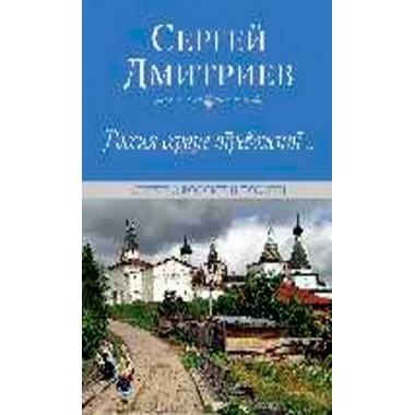 Россия сердце тревожит... Стихи о России и поэзии. Дмитриев С.Н.