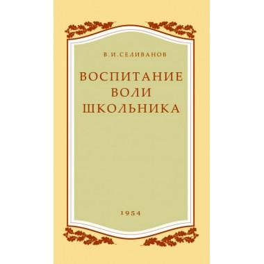 Воспитание воли школьника (1954) Селиванов Владимир Иванович