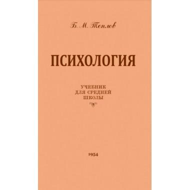 Психология. Учебник для средней школы (1954) Теплов Борис Михайлович