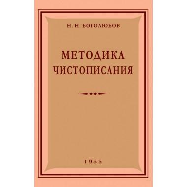 Методика чистописания (1955) Боголюбов Николай Николаевич
