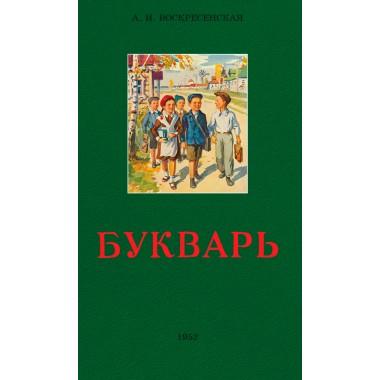 Сталинский букварь (1952) Воскресенская Александра Ильинична