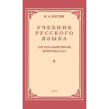 Учебник русского языка для 4 класса начальной школы (1949) Костин Никифор Алексеевич