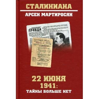 22 июня 1941: тайны больше нет. Окончательные итоги разведывательно-исторического расследования. Мартиросян А.Б.
