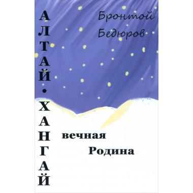 Алтай-Хангай - вечная Родина. Бедюров Б.Я.