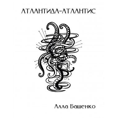 Атлантида-Атлантис. Башенко А.Б.