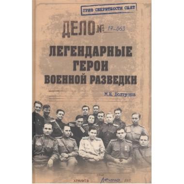 Легендарные герои военной разведки. Болтунов М.Е.